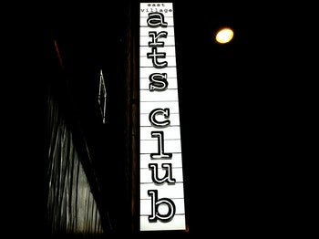 Arts Club venue photo